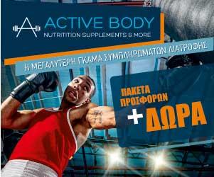 activebody categories