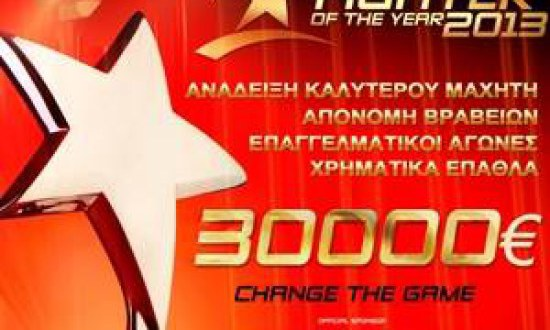 """Best Fighter of the year 2013"" o νέος θεσμός που όμοιος δεν ξανάγινε! Change The Game!"